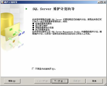 SQL Server 2005数据库定期备份 - jygwb - 千里行屋