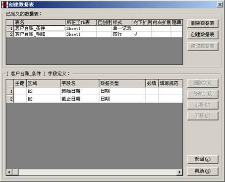 2 创建 客户台账 模板 -Excel服务器学习和下载园地