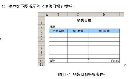 第11章 统计报表 -勤哲Excel服务器 学习与下载园地