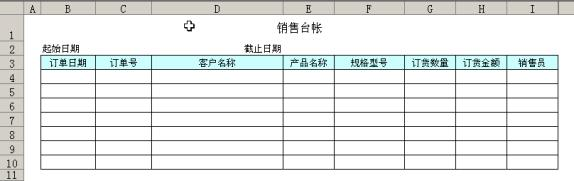 图9.6销售台账表样-勤哲Excel服务器-学习与下载园地
